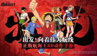 Hãng ByteDance phát hành game mobile Trung Quốc thông qua game One Piece Fighting Path